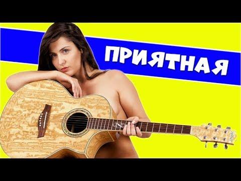 Алексин шалавы на гитаре