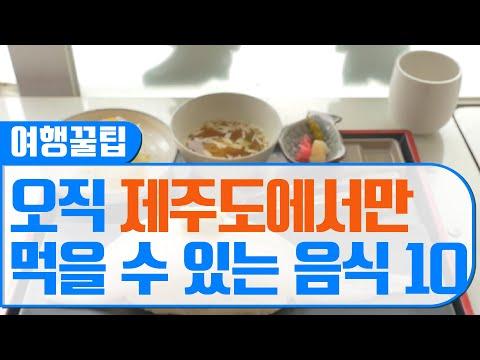 [10 Must Eat Food in Jeju Island]오직 제주도에서만  먹을 수 있는 음식 10
