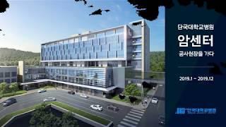 [단국대학교병원] 암센터 건립현장을 찾아가다 - 1년의…