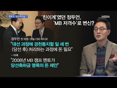 [송지헌의 뉴스와이드] MB캠프 멘토는 왜 정두언에게 거금의 '당선 축하금'을 제안했나?