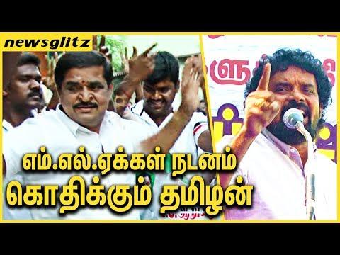 எம்.எல்.ஏக்கள் நடனம், கொதிக்கும் தமிழன் ! Director Kalanjiyam Vigorous Speech | Warns BJP EPS