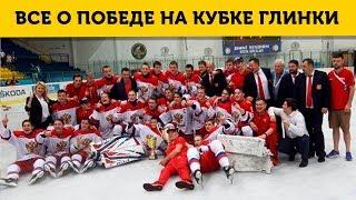 РОССИЯ U18 - ЧЕМПИОН! ВСЕ О ПОБЕДЕ НА КУБКЕ ГЛИНКИ/ГРЕТЦКИ