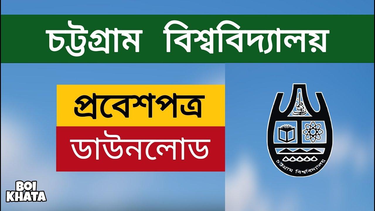CU Admit Card Download | Chittagong University | 2021 | চবি প্রবেশপত্র ডাউনলোড
