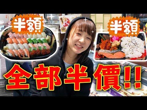 掃貨啊!日本超市這個時間去小吃全部半價!!可以買到什麼?【日本生活省錢】
