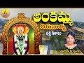 Sanda Mamayyo | Ankamma Talli Songs | Lakshmi Tirupatamma Songs | Penuganchiprolu Tirupatamma Songs