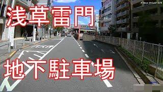 東京の有名観光地、浅草雷門の目前にある地下駐車場です。 それほど規模...