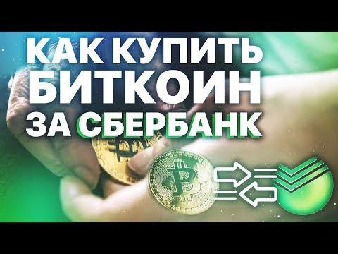 Как Обменять Сбербанк На Биткоины   Купить Bitcoin С Карты