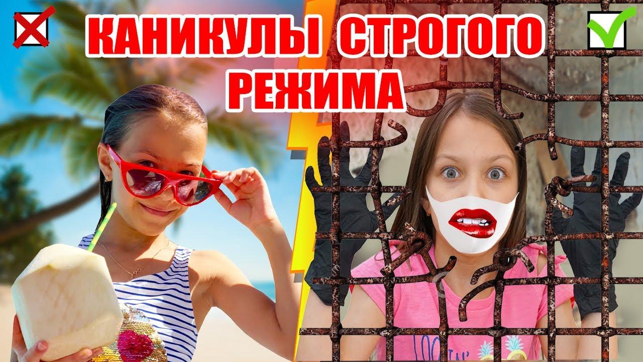 Каникулы Строгого Режима Смешные Скечти / Вики Шоу