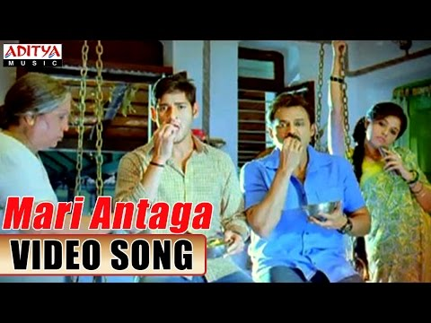 Mari Antaga Video Song || SVSC Movie Video Songs || Venkatesh, Mahesh Babu, Samantha, Anjali