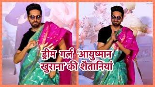 Watch Dream Girl 'Ayushmann Khurrana' & his naughtiness