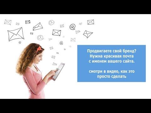 Как создать красивую корпоративную почту через Яндекс