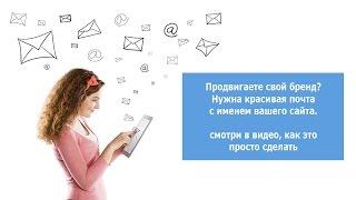 видео Доменная почта на Яндексе — создание и настройка