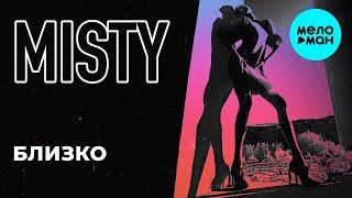 Misty -  Близко (Single 2019)