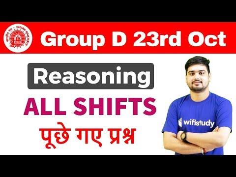 RRB Group D (23 Oct 2018, All Shifts) Reasoning | Exam Analysis & Asked Questions | Day #24