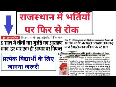 Rajasthan में भर्तियो पर फिर से रोक | obc reservation | rajasthan high court