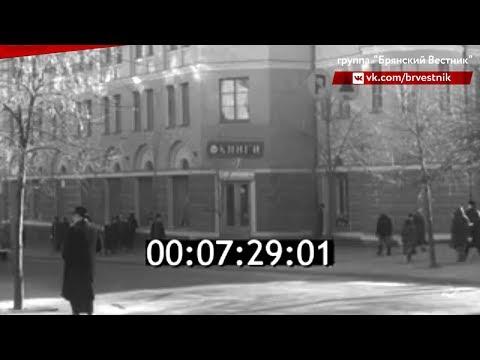 """Киножурнал """"Наш край"""" №59 за 1959 г. - Брянск"""