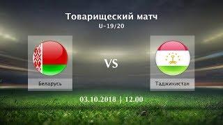 Беларусь U-19 - Таджикистан U-20 / Матч 2-й