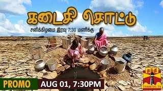 Kadaisi Sottu promo video 01-08-2015 Thanthi TV Special Documentaries show 1st august 2015