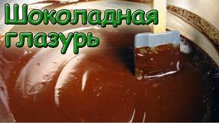 Шоколадная глазурь из какао для торта за 5 минут (в домашних условиях)
