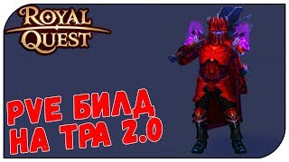 Royal Quest 😈 PVE билд на Тёмного Рыцаря 2.0