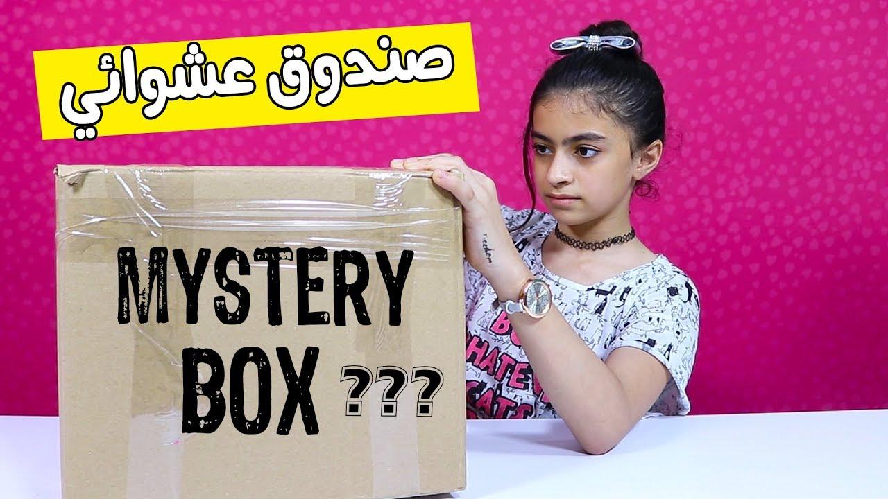 صندوق عشوائي مش من الانترنت المظلم ???????? شوفوا شو لقيت فيه!!؟؟