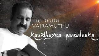 Kavithayea Paadalaaga - Jukebox   Vairamuthu   S. Janaki, S. P. Balasubrahmanyam, Chinmayi, Srinivas