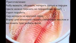 """Горячие закуски рыбные:""""Рыбка в сливках"""""""