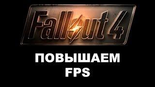 Минимальные настройки для Fallout 4