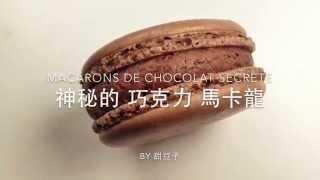 神祕的巧克力馬卡龍製作公開
