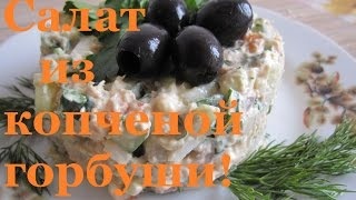 Салат с горбушей горячего копчения/salad with pink salmon smoked