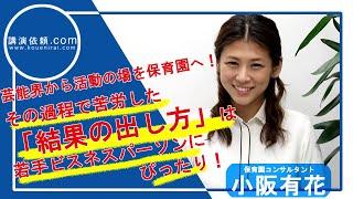 講演依頼.comにて掲載中の小阪有花さんが行う講演についてお話しして頂...