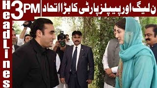 Bilawal Arrives at Jati Umra To Meet Maryam Nawaz | Headlines 3 PM | 16 June | Express News