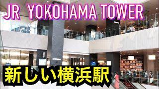 新しくなった横浜駅!JR横浜タワーの様子 (駅ビル・駅舎・YOKOHAMA)【きんたんTV】