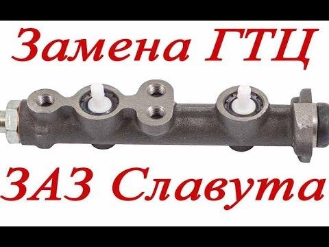 Замена главного тормозного цилиндра  (ГТЦ) славута, таврия.  Replacing the brake master cylinder