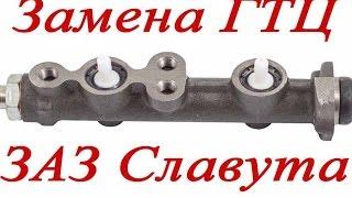 как Заменить главного тормозного цилиндра  (ГТЦ) славута, таврия