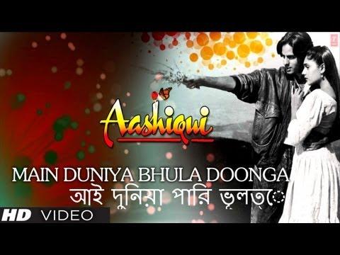আই দুনিয়া পারি ভূলত্ে Main Duniya Bhula Doonga Bengali Version Aashiqui Rahul Roy, Anu Agarwal