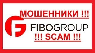 Фибо Форекс - обзор отзывов о форекс мошенниках Fibo Group