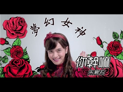 夢幻女神朱碧石Beauty Lo你幹嘛!What's Wrong!(Official HD MV)