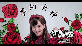 夢幻女神朱碧石Beauty Lo你幹嘛!What's Wrong!(Official HD MV) thumbnail