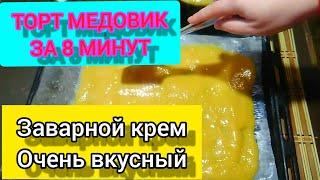 """Торт """"МЕДОВИК"""" за 8 минут + Заварной крем+ подробный видео рецепт. Рецепты Simple Food с Милой"""