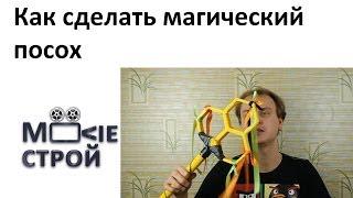 Как сделать посох мага: Moovieстрой(ВКонтакте: http://vk.com/mooviestroy Facebook: https://www.facebook.com/MoovieStroy Twitter: https://twitter.com/Mooviestroy В этом выпуске я расскажу о ..., 2014-01-21T14:00:01.000Z)
