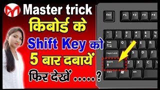 Pres Shift Key Five Time On Keyboard⌨ / What is Sticky Key/Full Explanation in HINDI