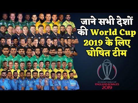 WC 2019 : जाने किस टीम में है कौनसा प्लेयर | ICC World Cup 2019 Full Squad Lists For All Teams