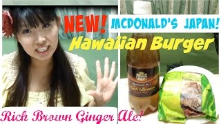 Mcdonald's Hawaiian Bbq Pork Burger & Coca Cola Ginger Ale Rich Brown ジンジャーエール リッチブラウン