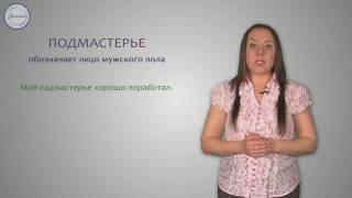 Род имен существительных Уроки русского