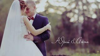 Юрій та Анна, весілля повністю