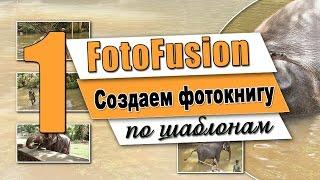 Fotofusion | Как сделать  фотокнигу | Урок 1 (Используем шаблоны дизайнеров)