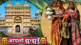 Jhunjhunu District |Rajasthan Tourism Palaces | झुंझुनूँ जिला | Jhunjhunu Darshan