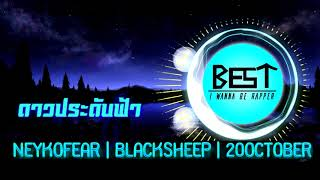 ดาวประดับฟ้า | NEYKOFEAR vs BLACKSHEEP vs 20OCTOBER | THE RAPPER  (BEAT)