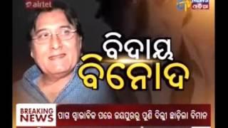 Vinod Khanna passes away at age of 70 - Etv News Odia